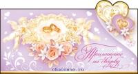Открытка Приглашение на свадьбу 2-60-067А